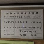 東京都 解体工事業者登録番号