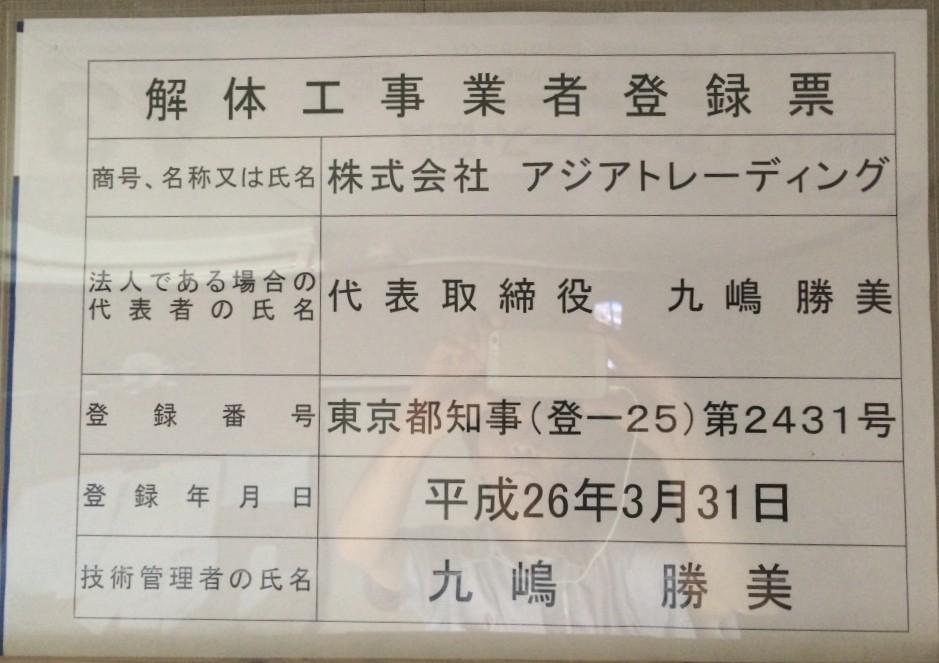 神奈川県解体工事業者番号